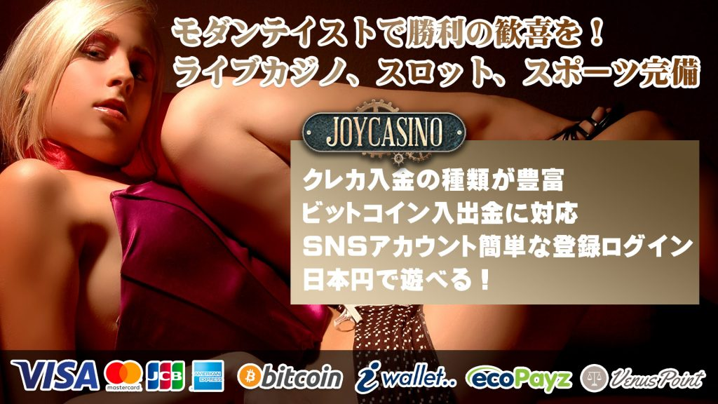 JOYCASINO(ジョイカジノ)