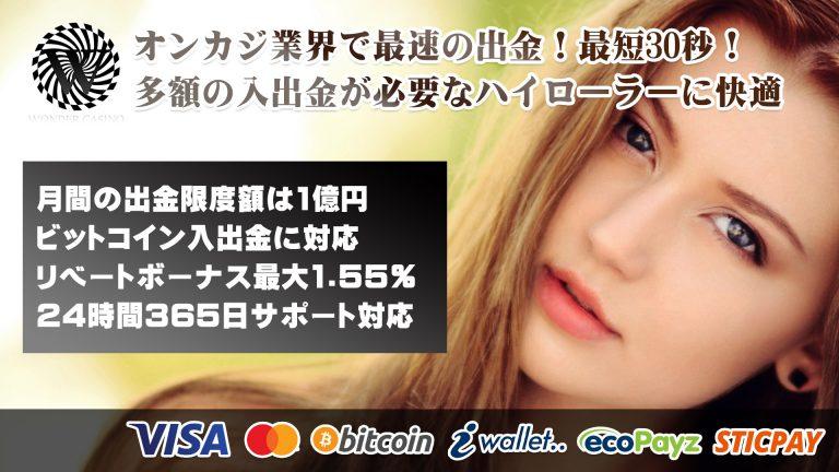 Wonder Casino(ワンダーカジノ)
