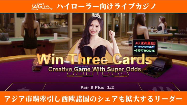 Asia Gaming(アジアゲーミング)