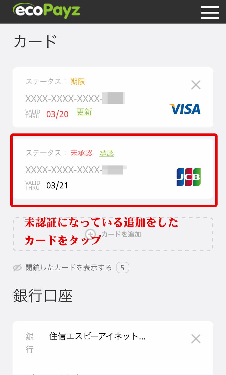 エコペイズクレジットカード認証2