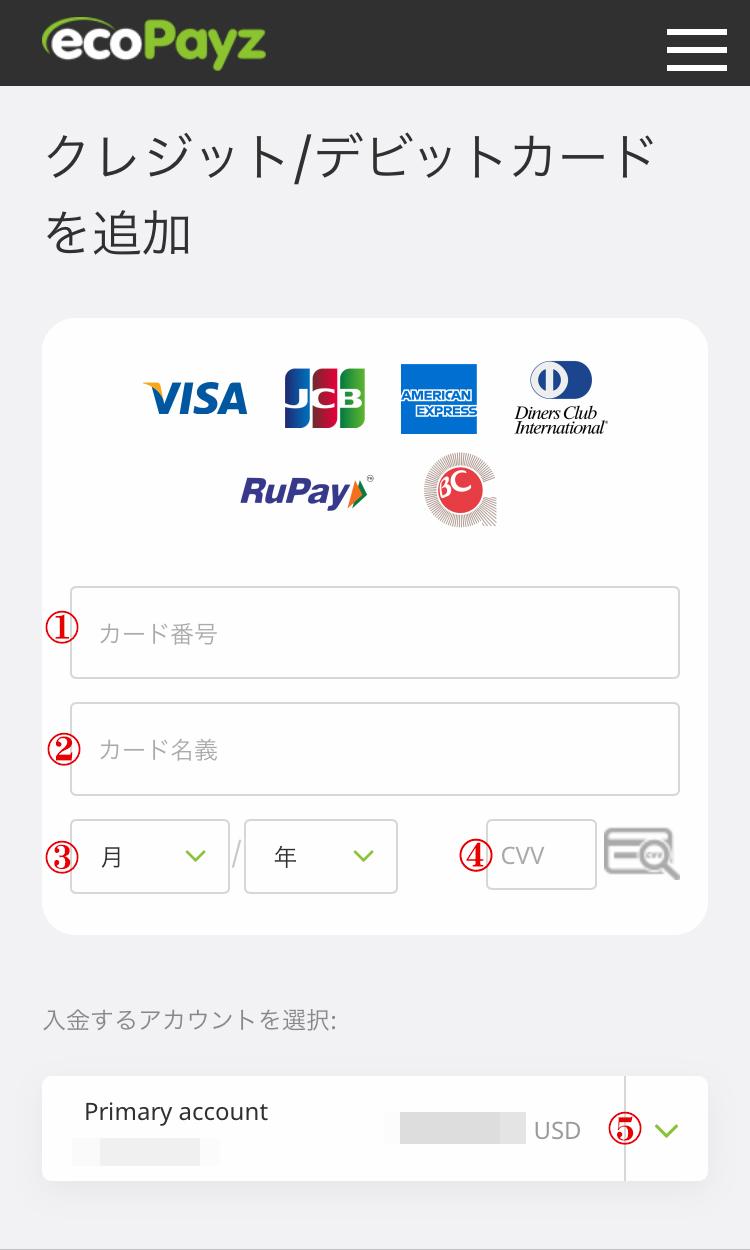 エコペイズクレジットカード追加2