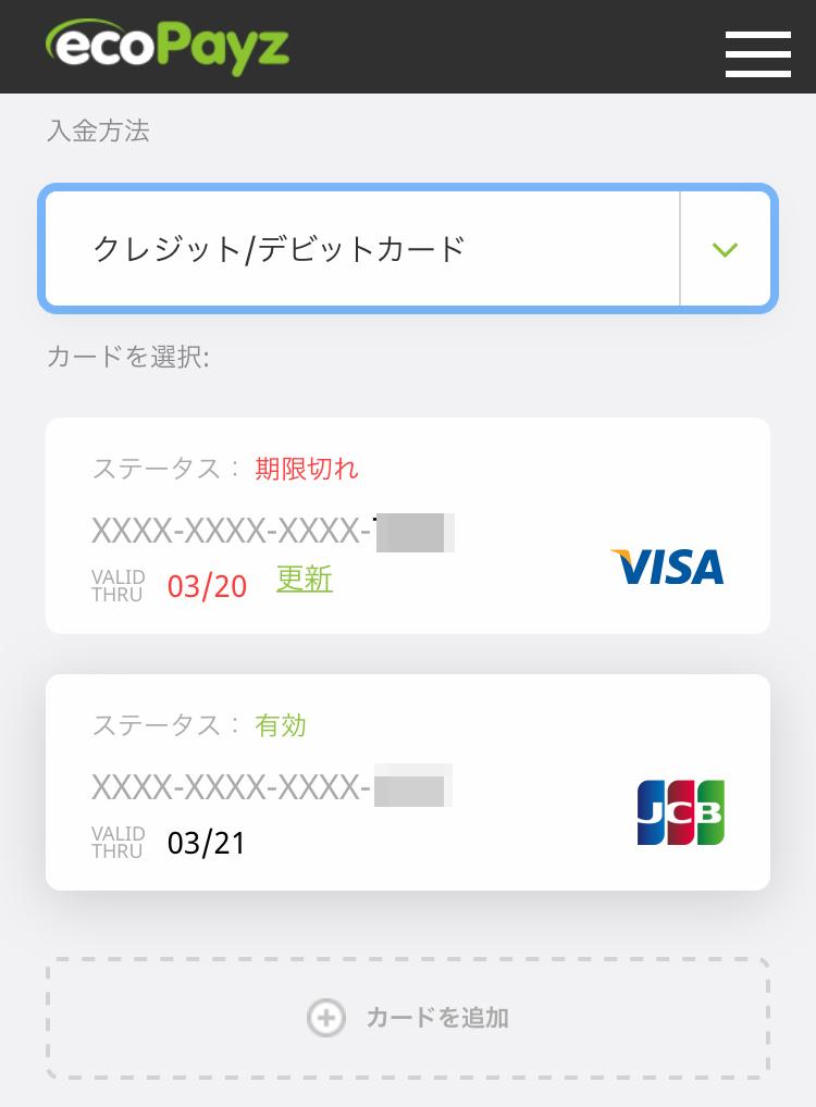 エコペイズ クレジットカード入金 JCB