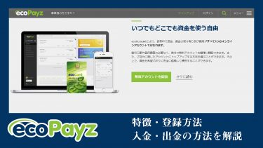 ecopayz(エコペイズ)の特徴・登録方法、本人確認方法、入金方法を図解で詳細に解説