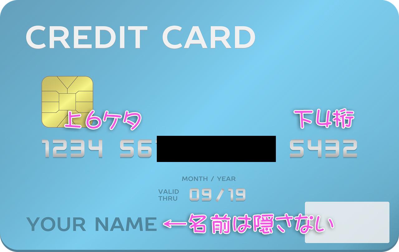 インターカジノ クレジットカード認証