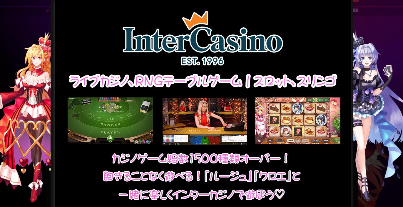 インターカジノ 遊べるカジノゲーム