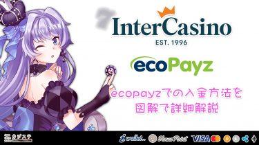 インターカジノへecopayz(エコペイズ)からの入金方法を図解で詳細に解説