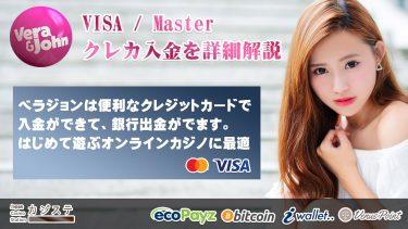 ベラジョンへクレジットカードVISA / Master(マスター)での入金上限額、手数料、入金方法を図解で詳細