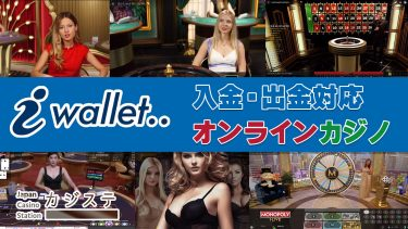 iwallet(アイウォレット)の入金・出金に対応したオンラインカジノ一覧(入金・出金の上限金額)