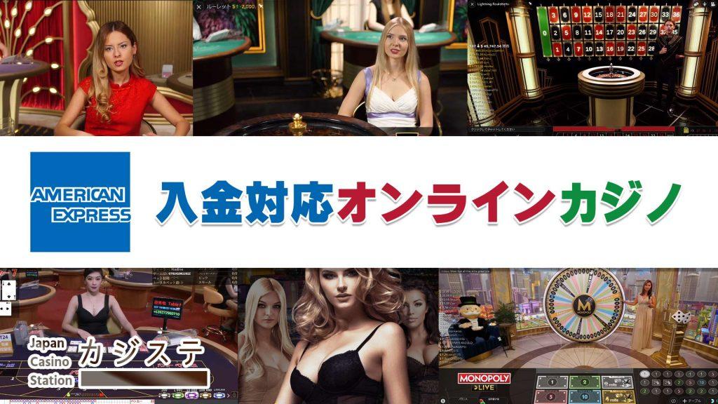 アメックス入金対応オンラインカジノ