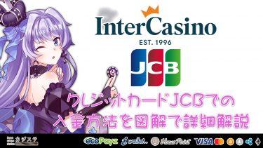 インターカジノにJCBカード入金する際の上限、手数料、入金方法を図解で詳細解説