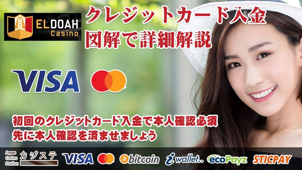 エルドアカジノクレジットカード入金図解で詳細解説