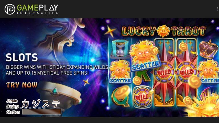 Gameplay Interactive(ゲームプレイ インタラクティブ)