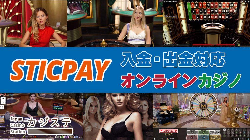 スティックペイ対応オンラインカジノ一覧