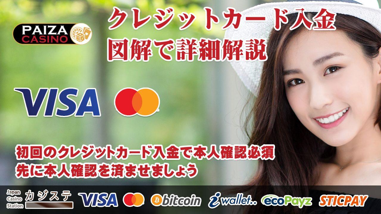 パイザカジノクレジットカード入金図解で詳細解説