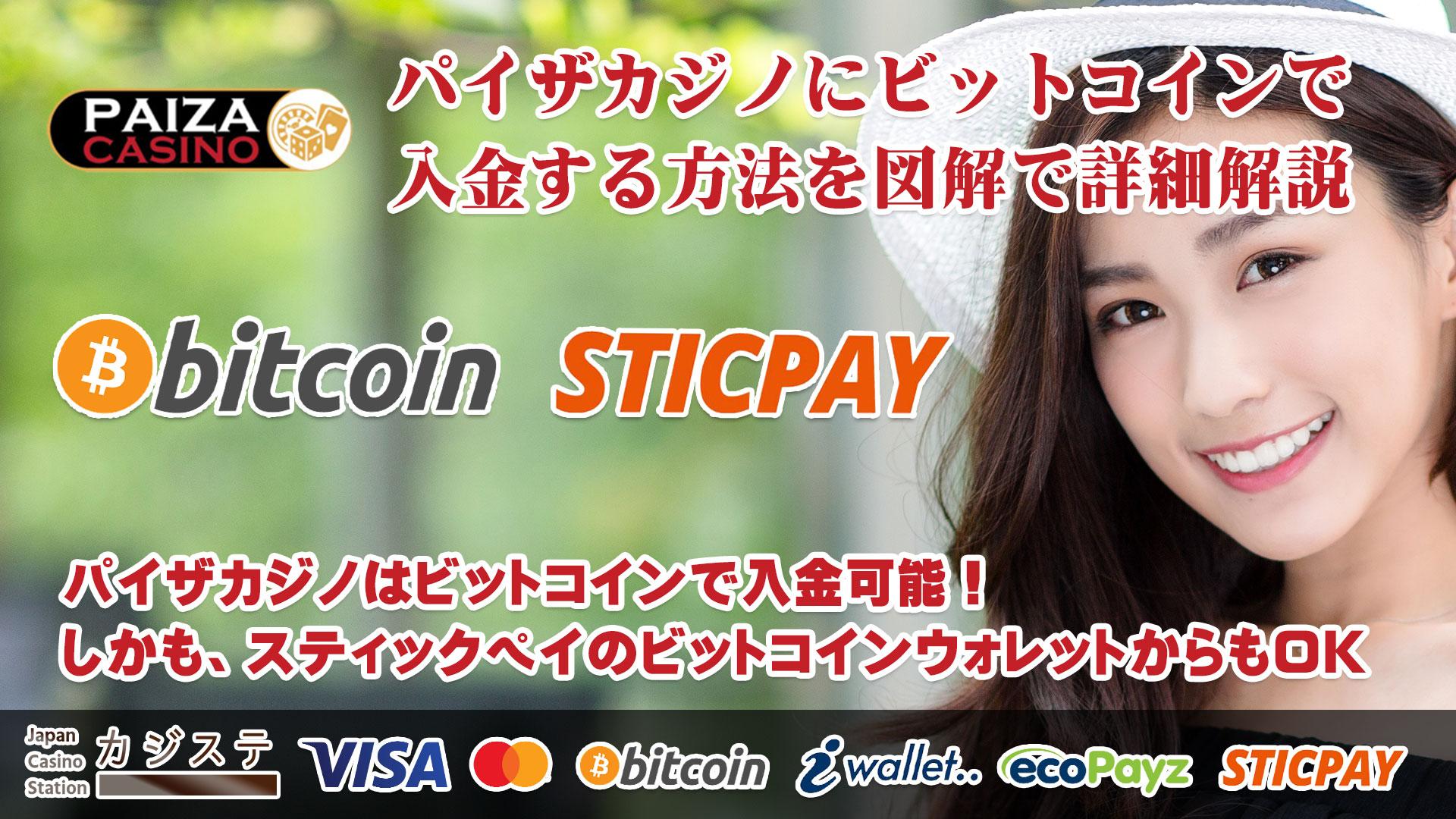 パイザカジノスティックペイビットコイン