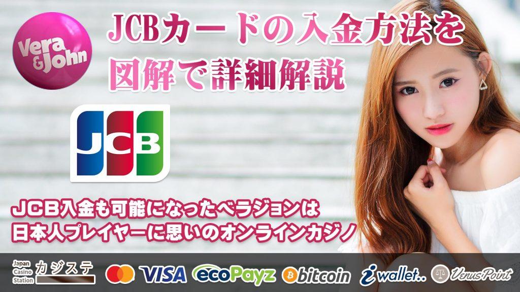ベラジョンJCB入金方法を図解で詳細解説