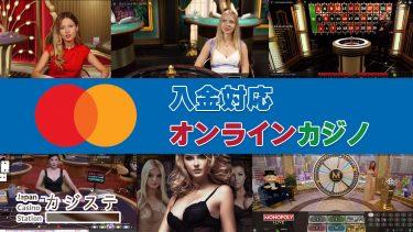 Master(マスター)の入金に対応したオンラインカジノ一覧