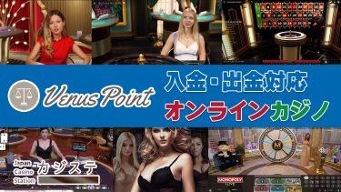ヴィーナスポイント対応オンラインカジノ一覧