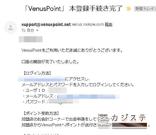 ヴィーナスポイント登録完了メール
