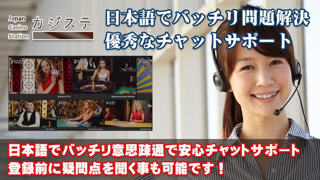 日本語チャットサポート