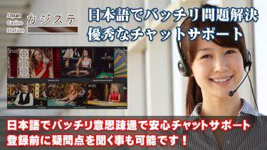 日本語チャットサポートが優秀で疑問点がすぐ解決できるオンラインカジノ一覧