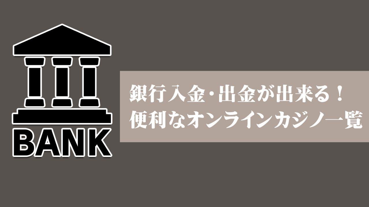 銀行入金・出金ができるオンラインカジノ一覧