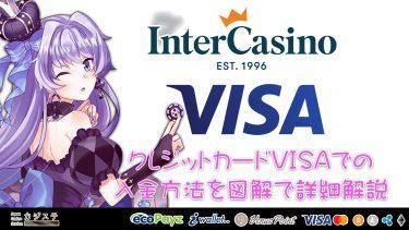 インターカジノにクレジットカードのVISAで入金する際の上限、手数料、入金方法を図解で詳細解説