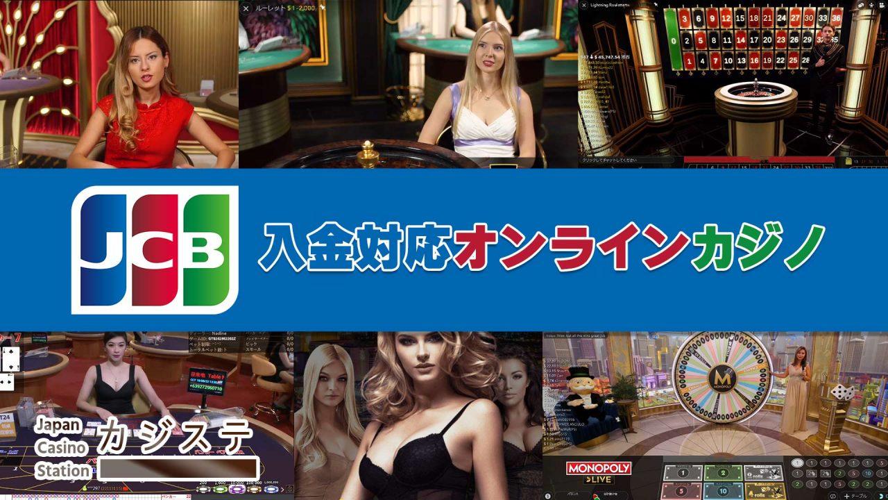 JCB対応オンラインカジノ一覧