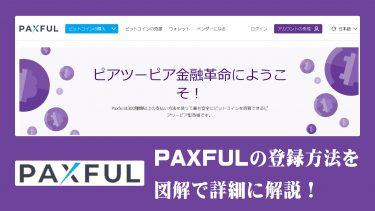 PAXFULの登録方法を図解で詳細解説