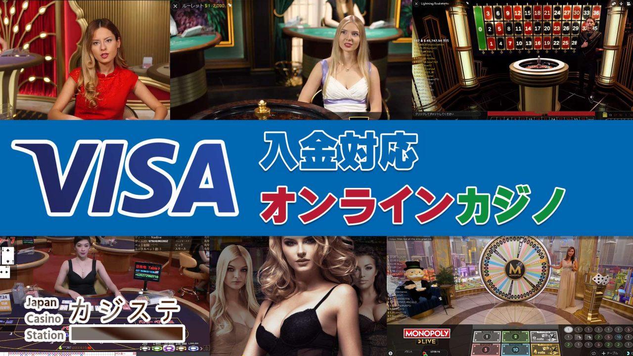 VISA入金対応オンラインカジノ一覧
