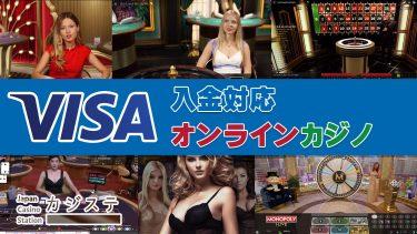 VISAカードの入金に対応しているオンラインカジノ一覧(入金の最小金額、最高金額)