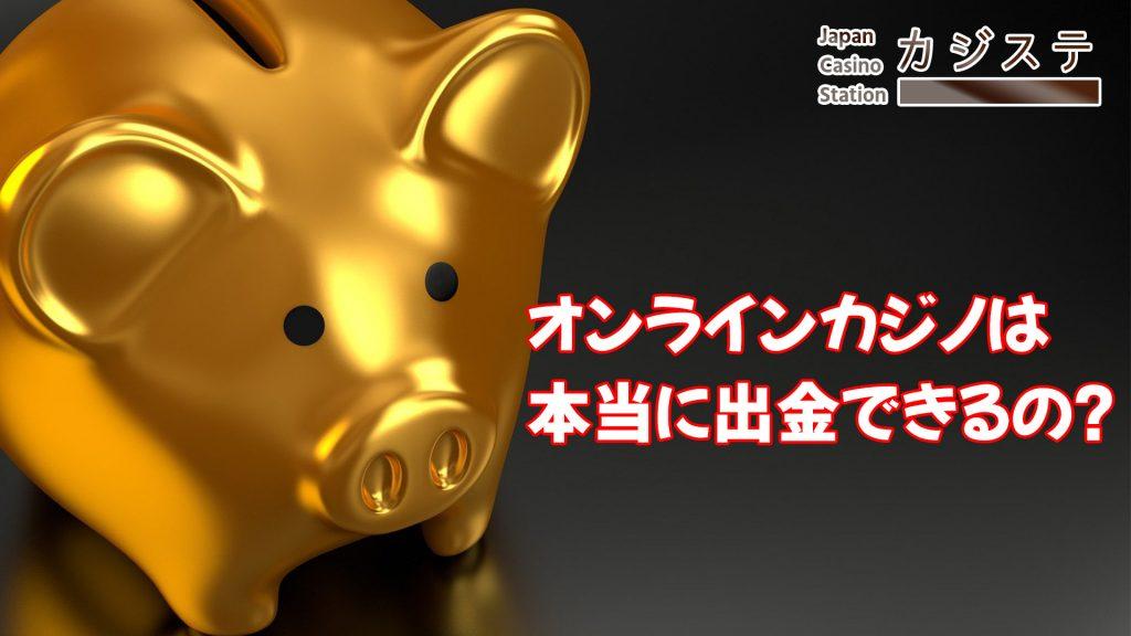 オンラインカジノは本当に出金できるの?