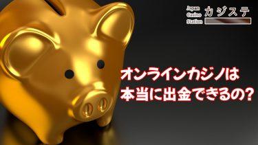 オンラインカジノで勝ったら本当にお金を出金できるの?オンラインカジノの出金方法を解説