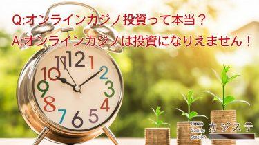 カジノ投資